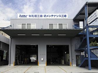 堺メンテナンス工場(堺石津工場)外観