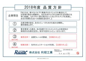 2018年度品質方針