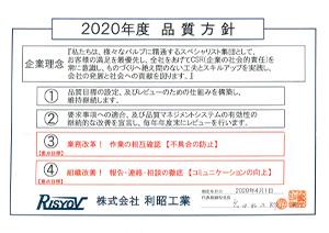2020年度品質方針