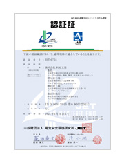 ISO9001認証証