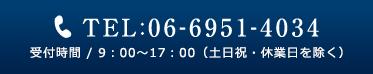 TEL:06-6951-4034 受付時間 / 9:00~17:00(土日祝・休業日を除く)
