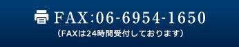 FAX:06-6954-1650 (FAXは24時間受付しております)